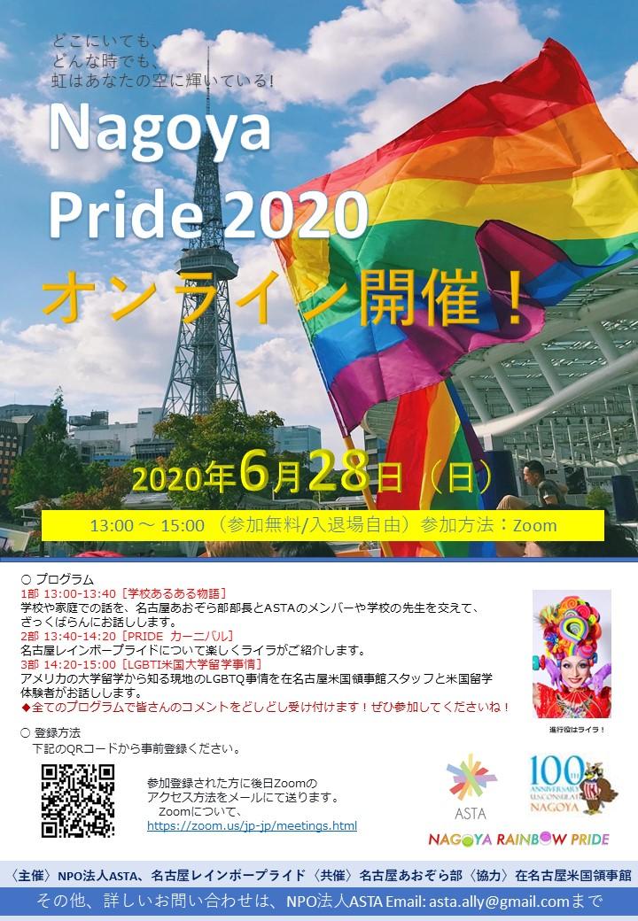 Nagoya Pride 2020